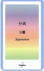 SIQカード3.分離