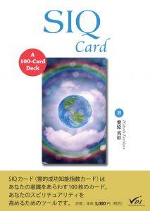 SIQカード