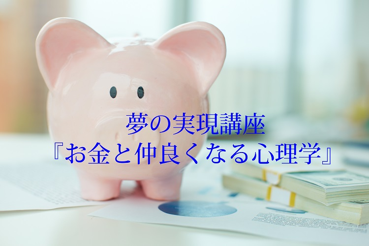 Image of pink piggy bank and dollar bills near by