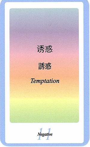 SIQカード11.誘惑