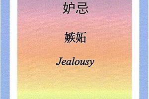 SIQカード17.嫉妬