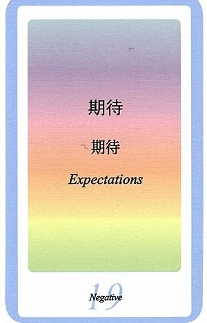 SIQカード19.期待