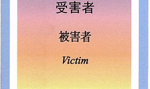 SIQカード15.被害者
