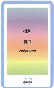 SIQカード13.批判