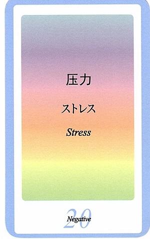 SIQカード20 .ストレス
