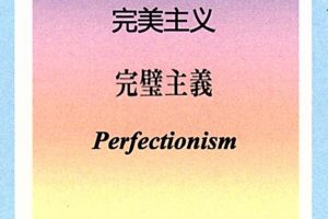 SIQカード21 .完璧主義