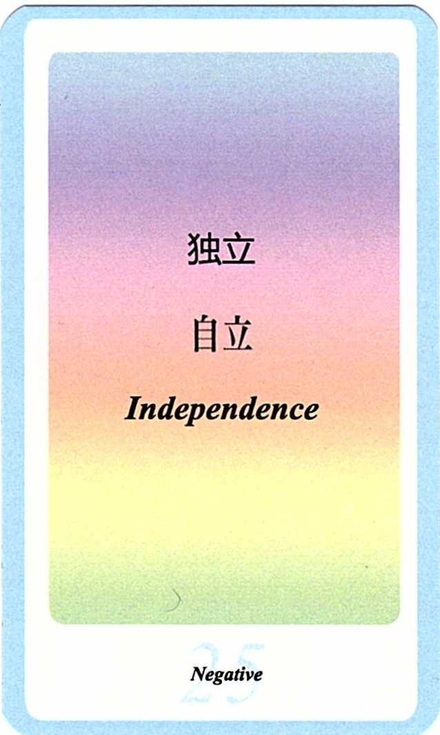 SIQカード25.自立