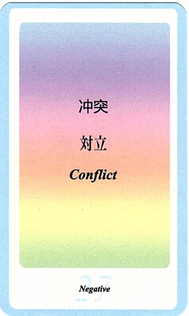 SIQカード27.対立