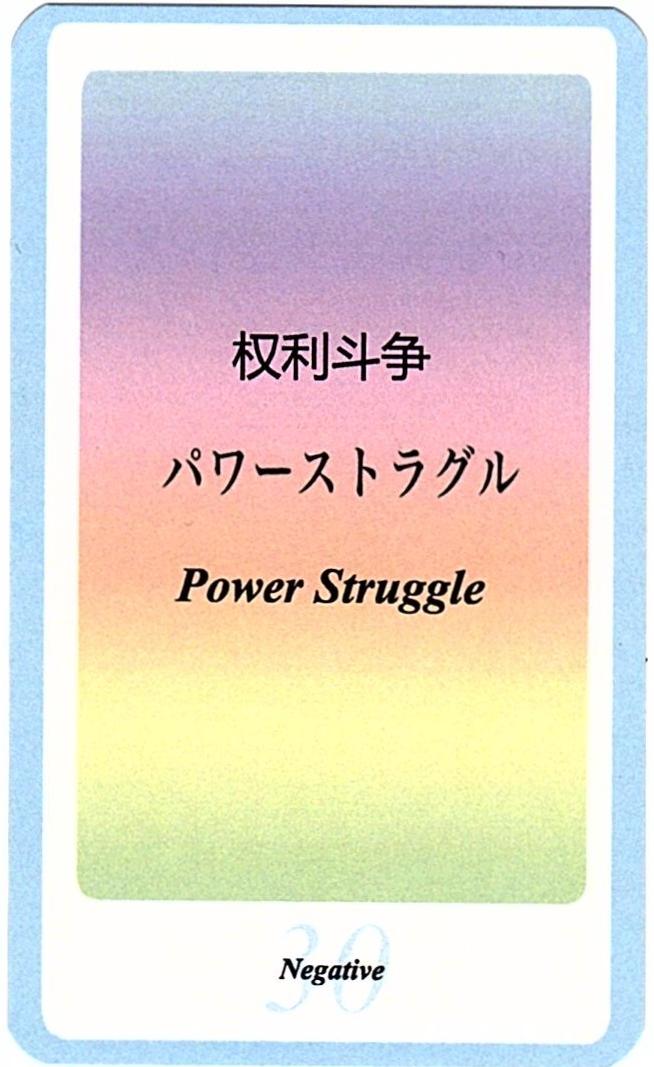 SIQカード30.パワーストラグル