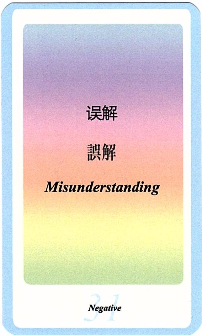 SIQカード31.誤解
