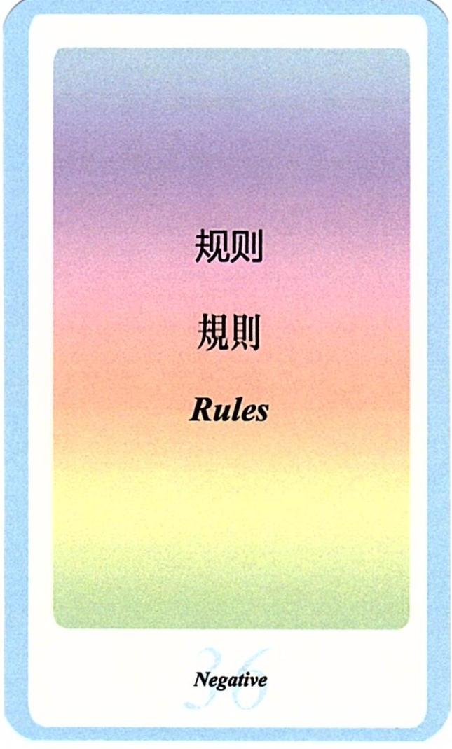 SIQカード36.規則