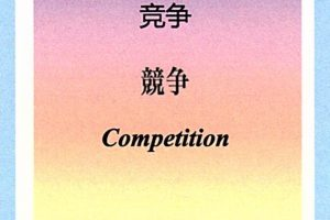 SIQカード40.競争