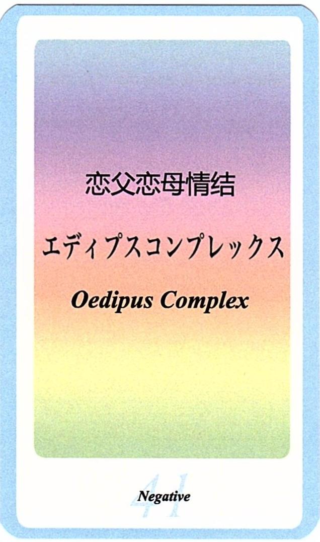 SIQカード41.エディプスコンプレックス