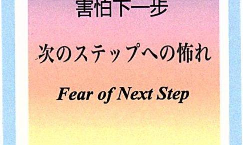 SIQカード45.次のステップへの怖れ