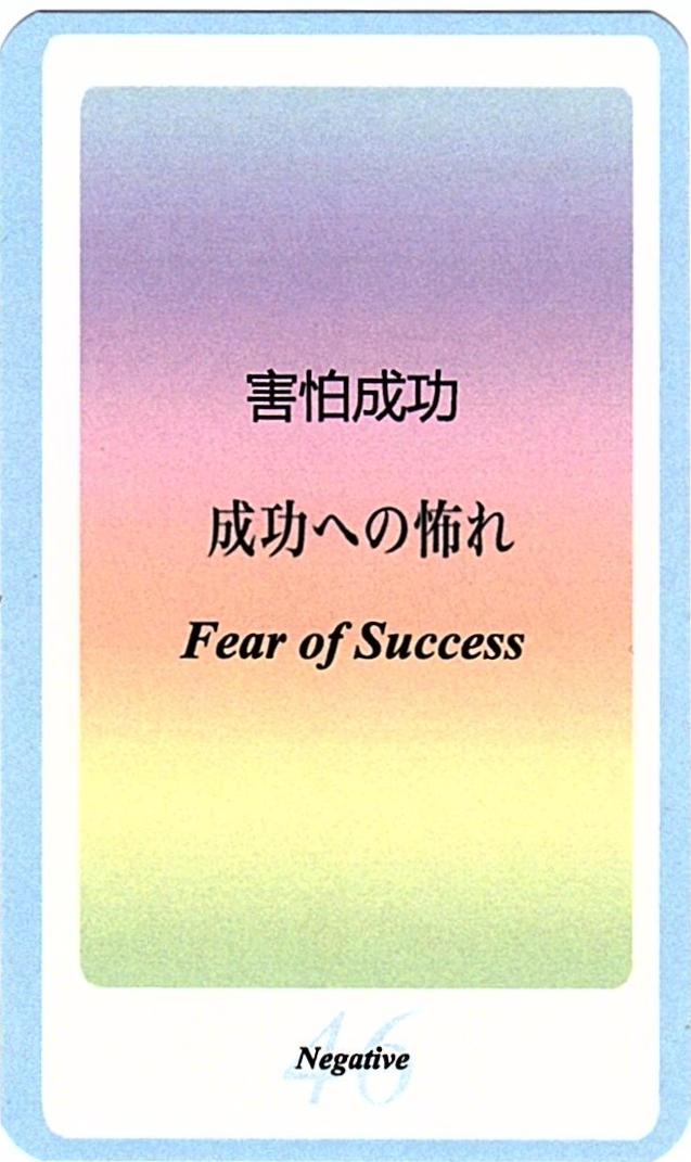 SIQカード46.成功への怖れ
