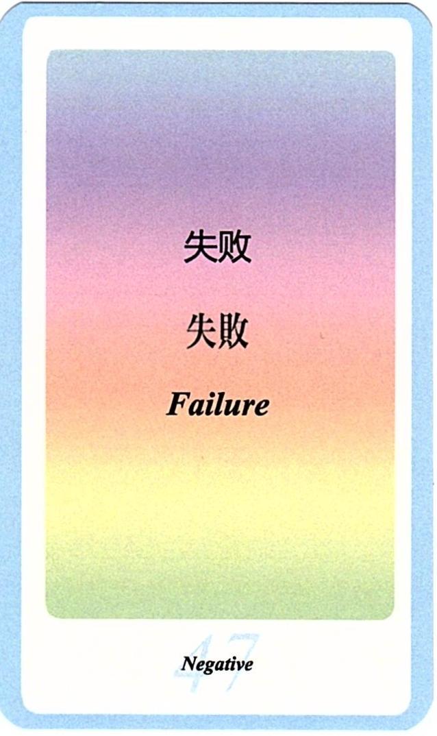 SIQカード47.失敗