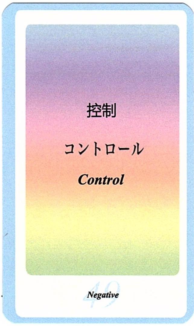 SIQカード49.コントロール