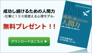 成功し続けるための人間力PDF