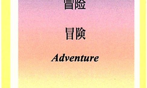 SIQカード55.冒険