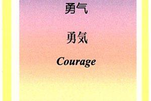 SIQカード56.勇気