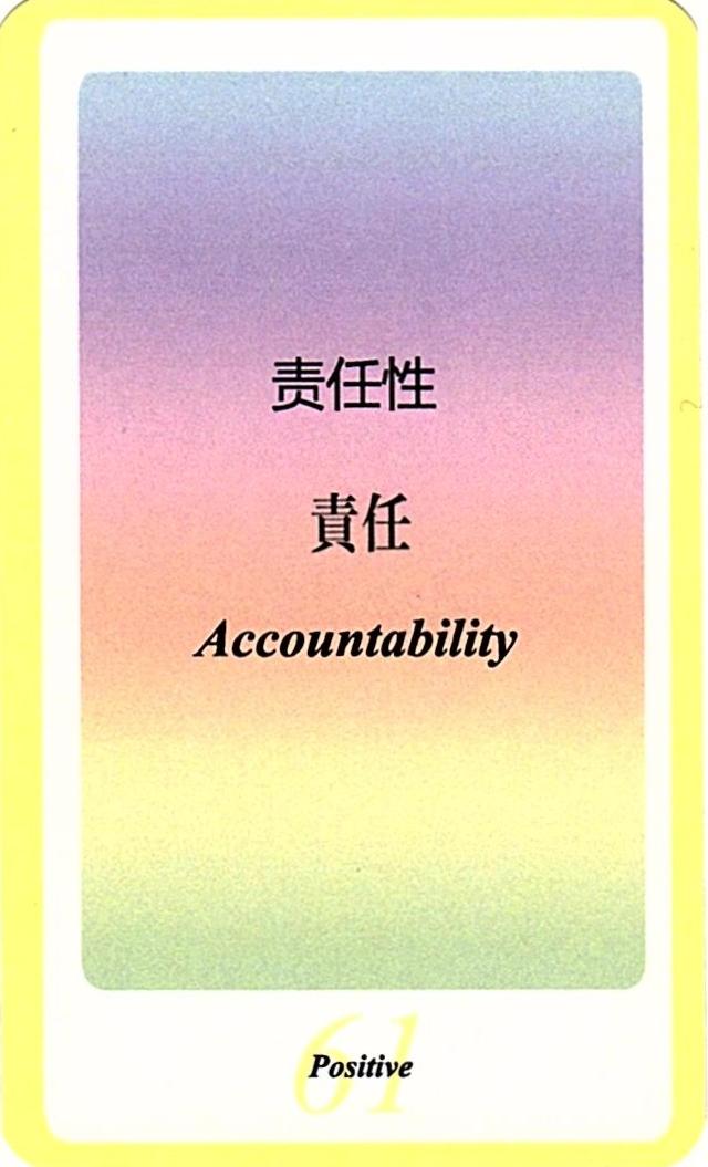 SIQカード61.責任