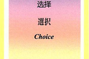 SIQカード63.選択