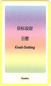 SIQカード64.目標
