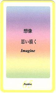 SIQカード65.思い描く