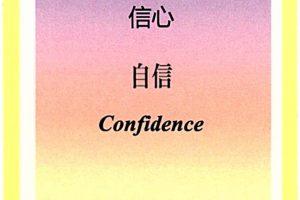 SIQカード67.自信