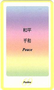 SIQカード69.平和