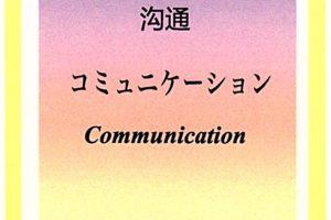 SIQカード70.コミュニケーション