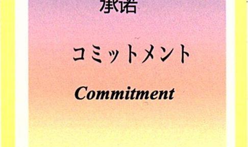 SIQカード71.コミットメント