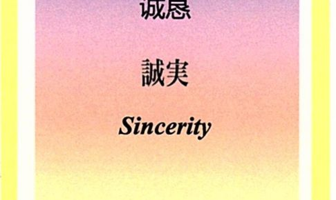 SIQカード74.誠実