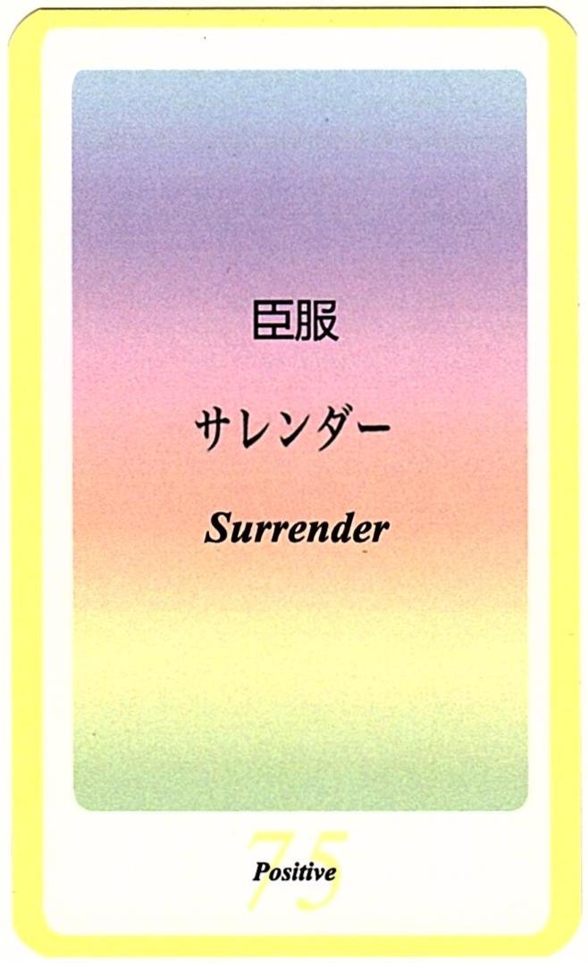 SIQカード75.サレンダ―