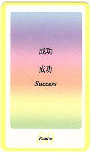 SIQカード80.成功