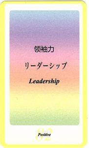 SIQカード82.リーダーシップ