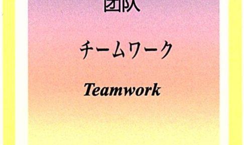 SIQカード84.チームワーク