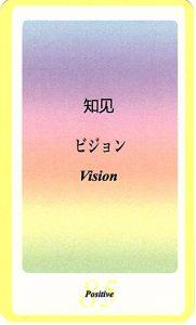 SIQカード85.ビジョン