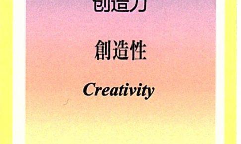 SIQカード86.創造性