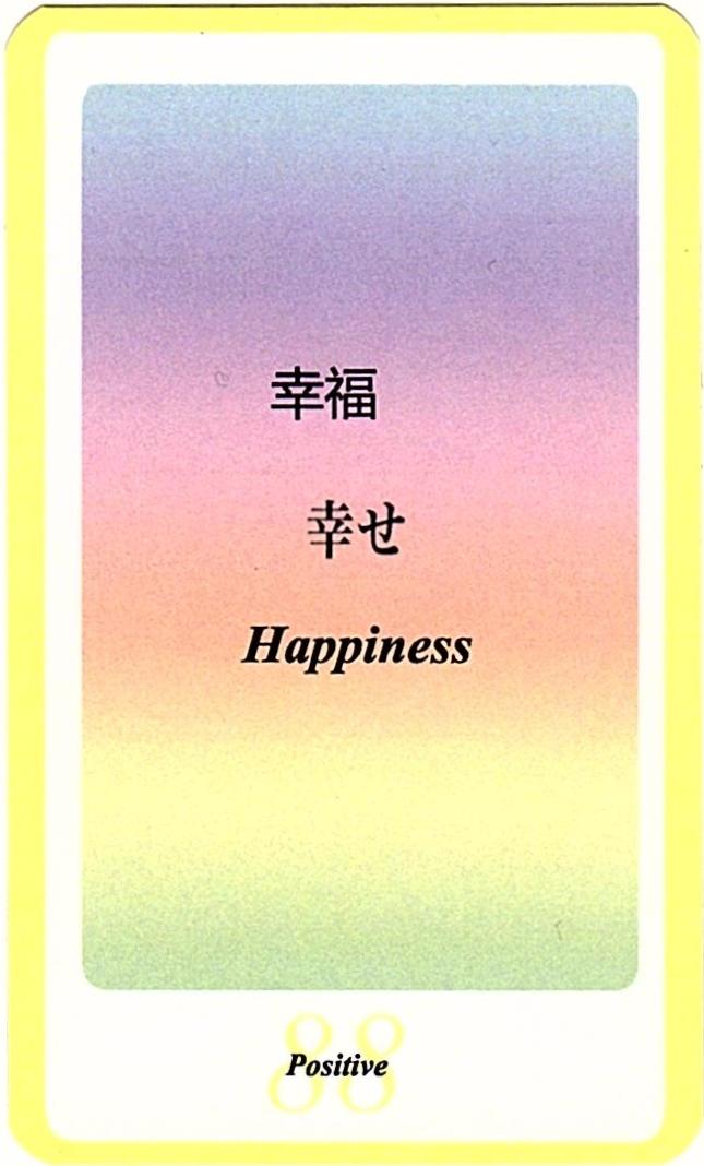 SIQカード88.幸せ
