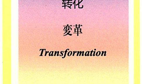 SIQカード93.変革
