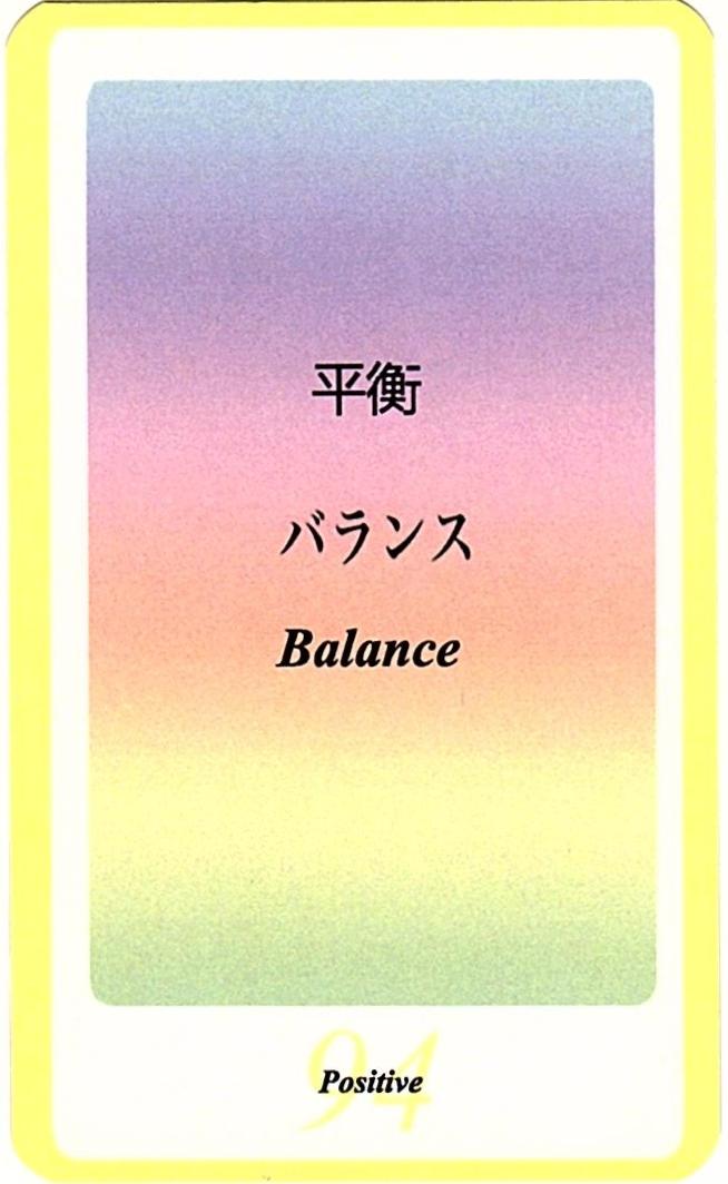 SIQカード94.バランス