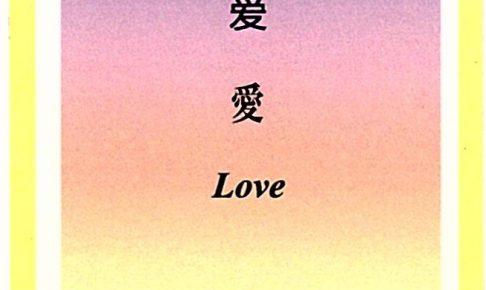 SIQカード96.愛