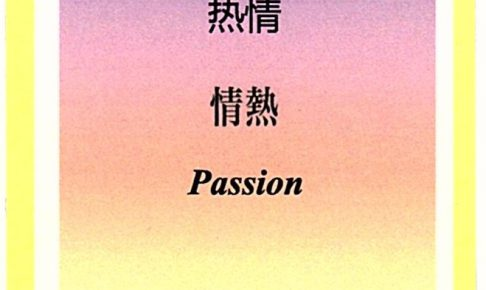 SIQカード98.情熱