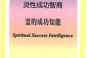 SIQカード99.霊的成功知能