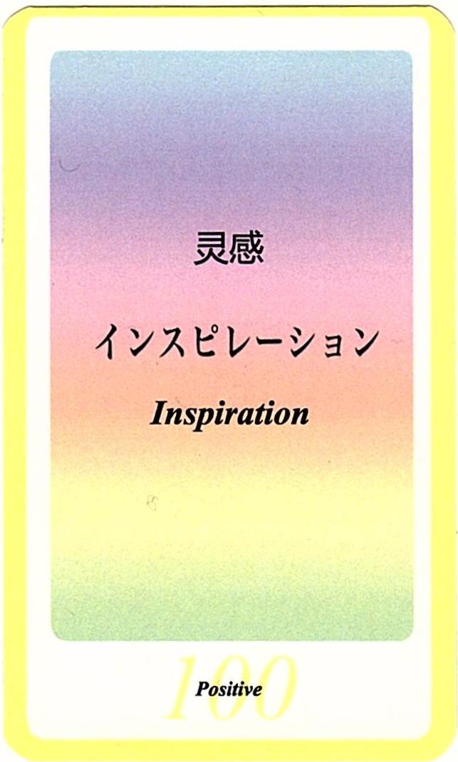 SIQカード100.インスピレーション